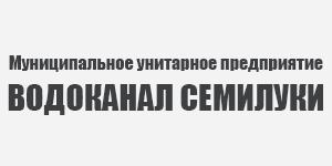 Водоканал Семилуки